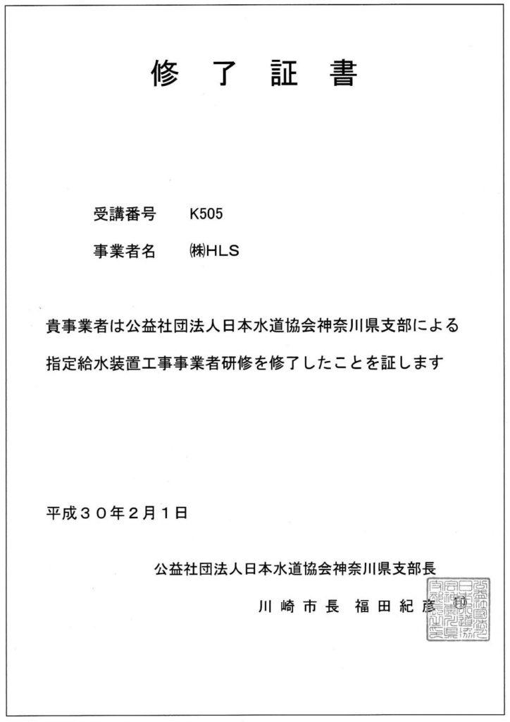 神奈川県水道局