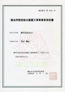 横浜市水道局より発行された指定免許